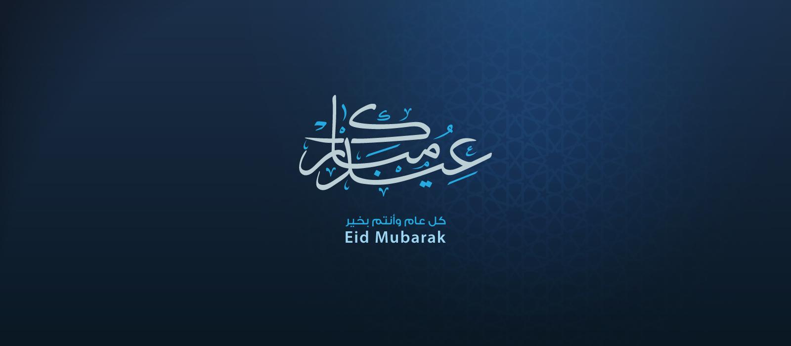 Eid Mubarak Website-Banner-1600x700
