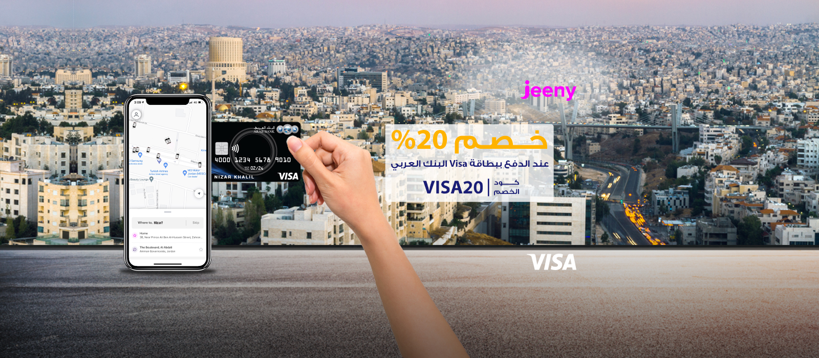Jeeny web  Banner Arabic