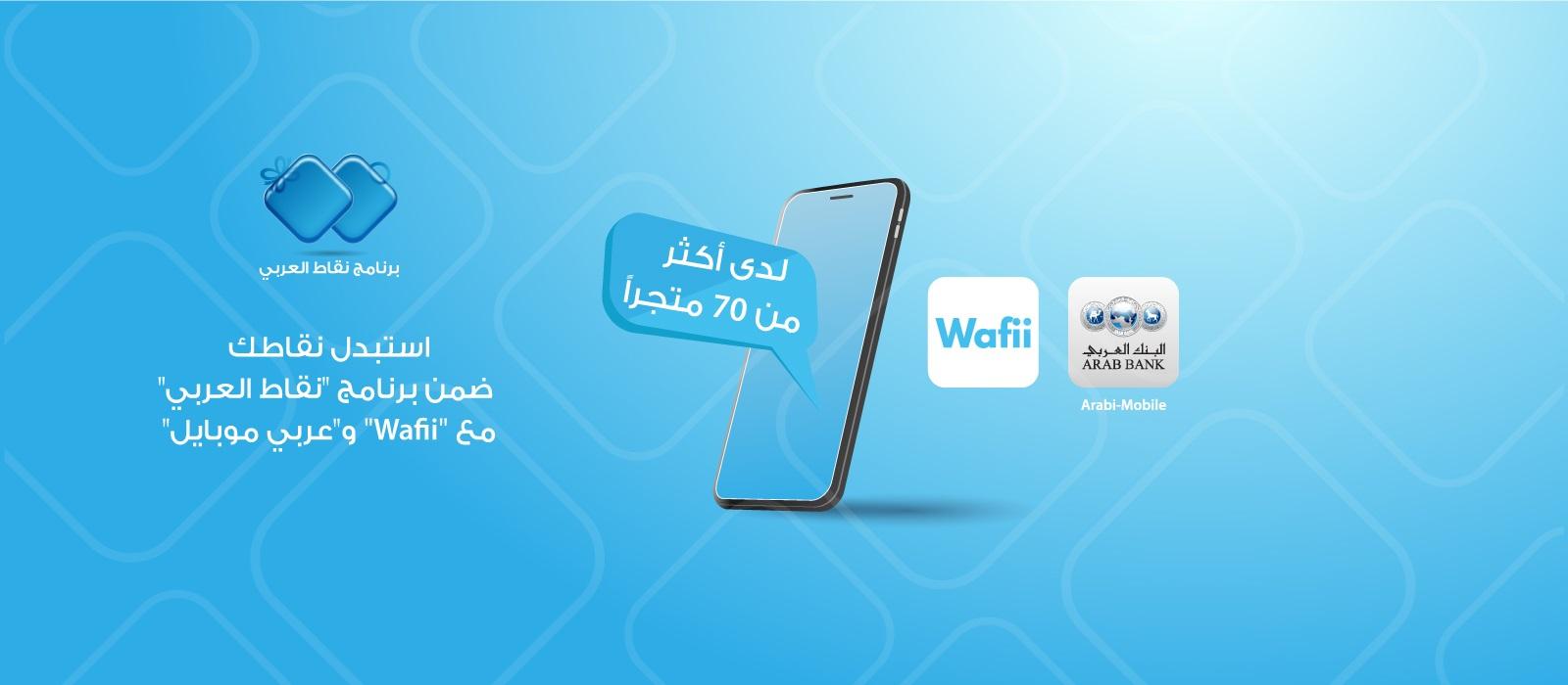 website ar Wafii