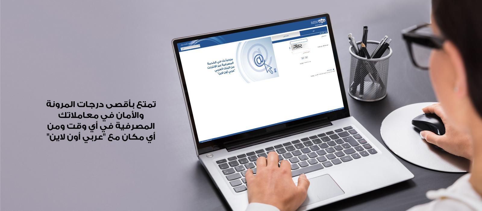 Website-banners--Arabi-Online--AR